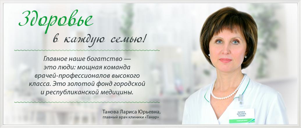 "Семейная клиника ""Танар"""